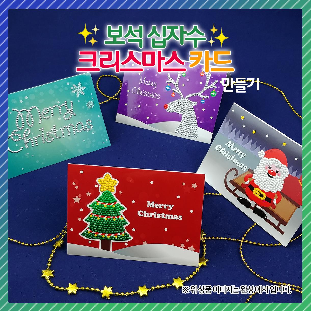 [만들기 공예] 보석십자수 크리스마스카드 만들기(4종)